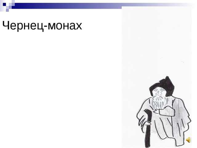Чернец-монах