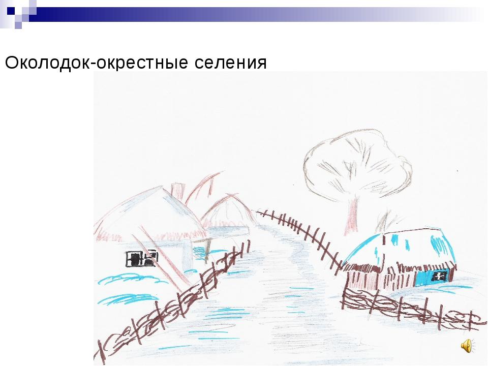 Околодок-окрестные селения