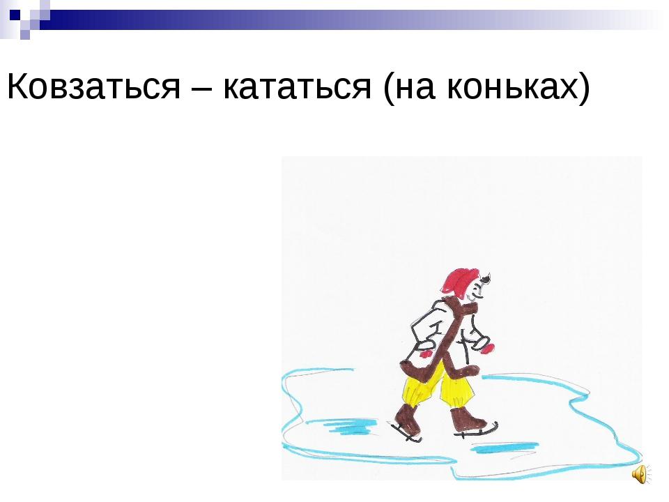 Ковзаться – кататься (на коньках)