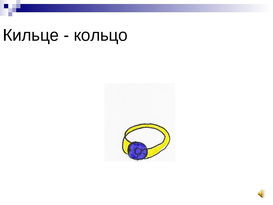 Кильце - кольцо