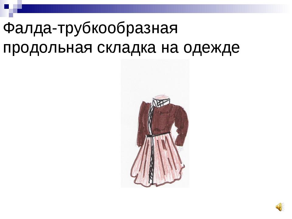 Фалда-трубкообразная продольная складка на одежде