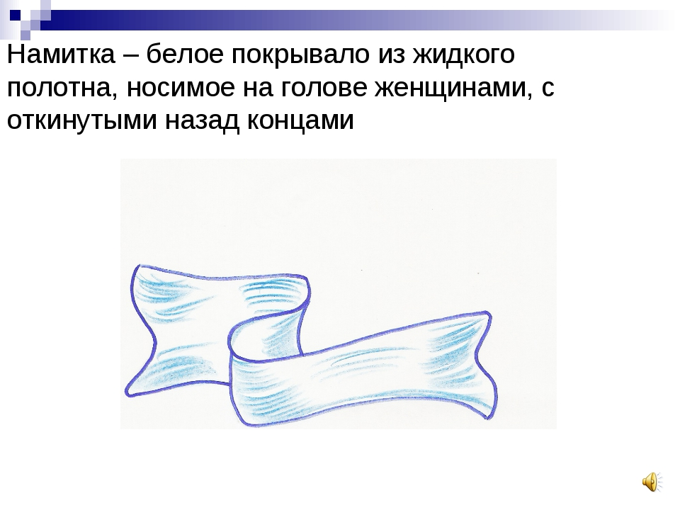 Намитка – белое покрывало из жидкого полотна, носимое на голове женщинами, с...