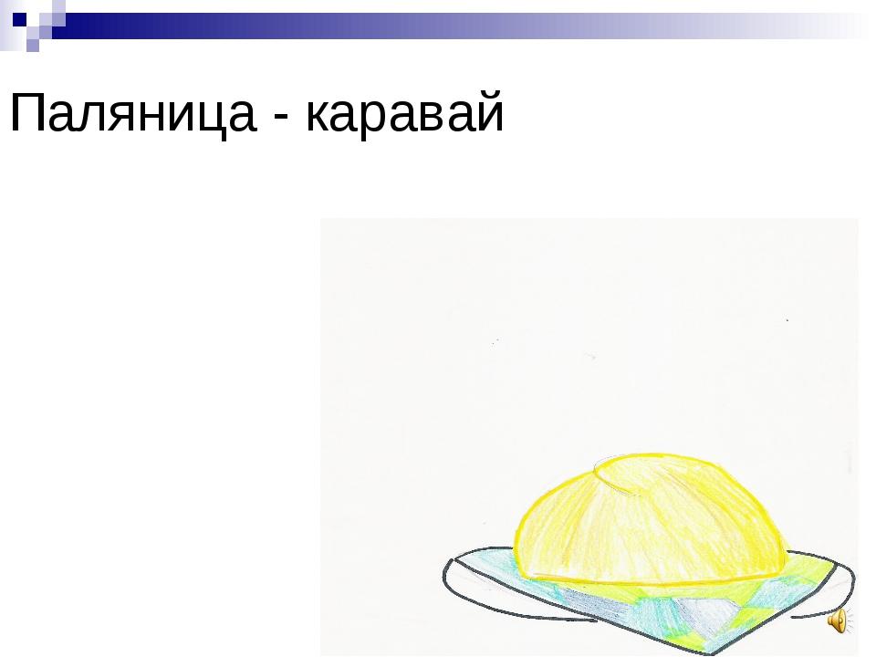 Паляница - каравай