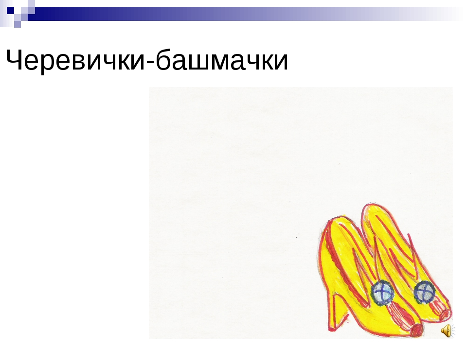 Черевички-башмачки
