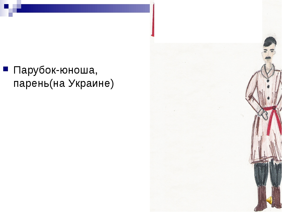 Парубок-юноша, парень(на Украине)