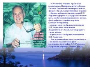 К 80 летнему юбилею Уральского композитора, Народного артиста России Евгения