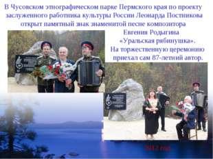 В Чусовском этнографическом парке Пермского края по проекту заслуженного раб