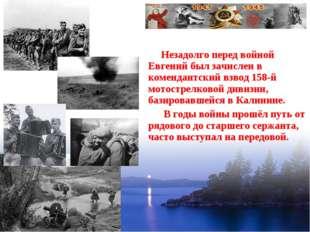 Незадолго перед войной Евгений был зачислен в комендантский взвод 158-й мото