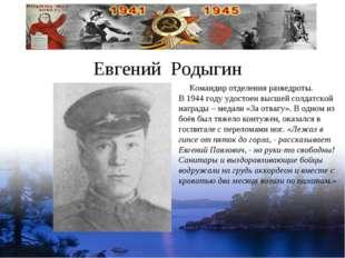 Евгений Родыгин Командир отделения разведроты. В 1944 году удостоен высшей с