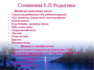 Сочинения Е.П.Родыгина: Наиболее известные песни Уральская рябинушка (Ой, ряб