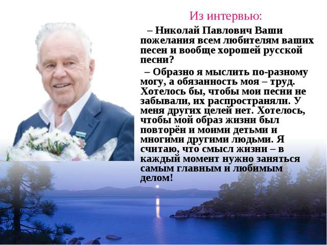 Из интервью: – Николай Павлович Ваши пожелания всем любителям ваших песен и...