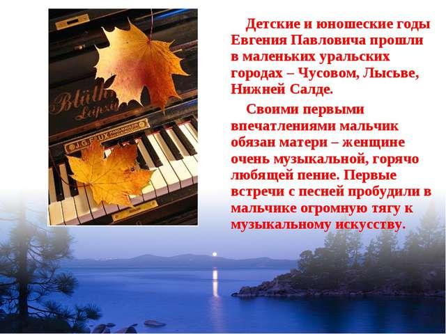 Детские и юношеские годы Евгения Павловича прошли в маленьких уральских горо...
