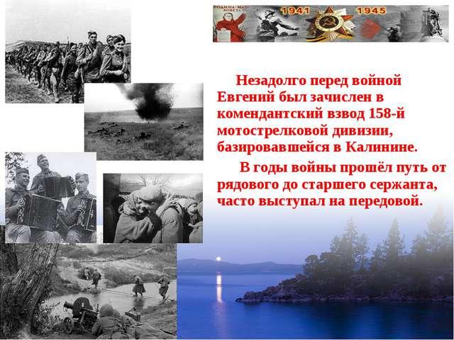 Незадолго перед войной Евгений был зачислен в комендантский взвод 158-й мото...