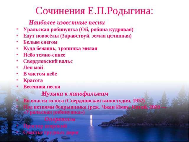 Сочинения Е.П.Родыгина: Наиболее известные песни Уральская рябинушка (Ой, ряб...