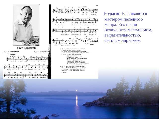 Родыгин Е.П. является мастером песенного жанра. Его песни отличаются мелодиз...