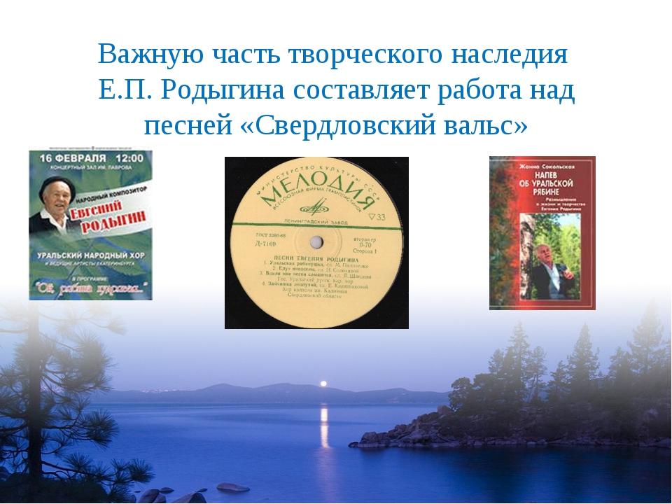 Важную часть творческого наследия Е.П. Родыгина составляет работа над песней...