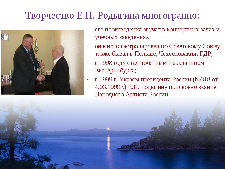 Творчество Е.П. Родыгина многогранно: его произведения звучат в концертных за...