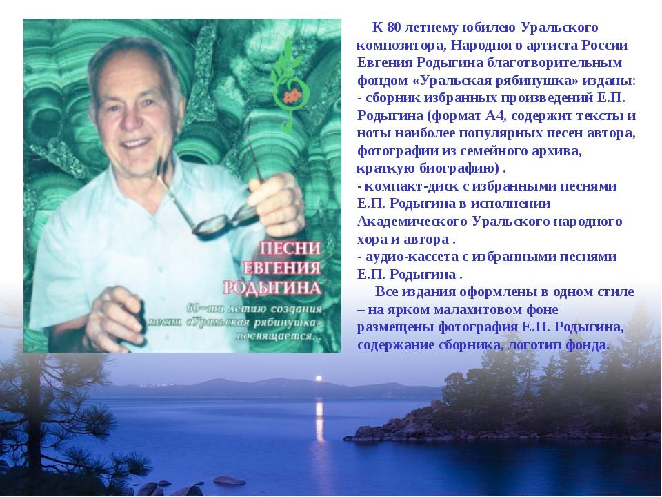 К 80 летнему юбилею Уральского композитора, Народного артиста России Евгения...