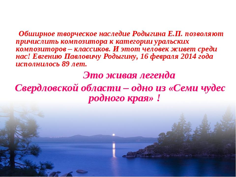 Обширное творческое наследие Родыгина Е.П. позволяют причислить композитора...