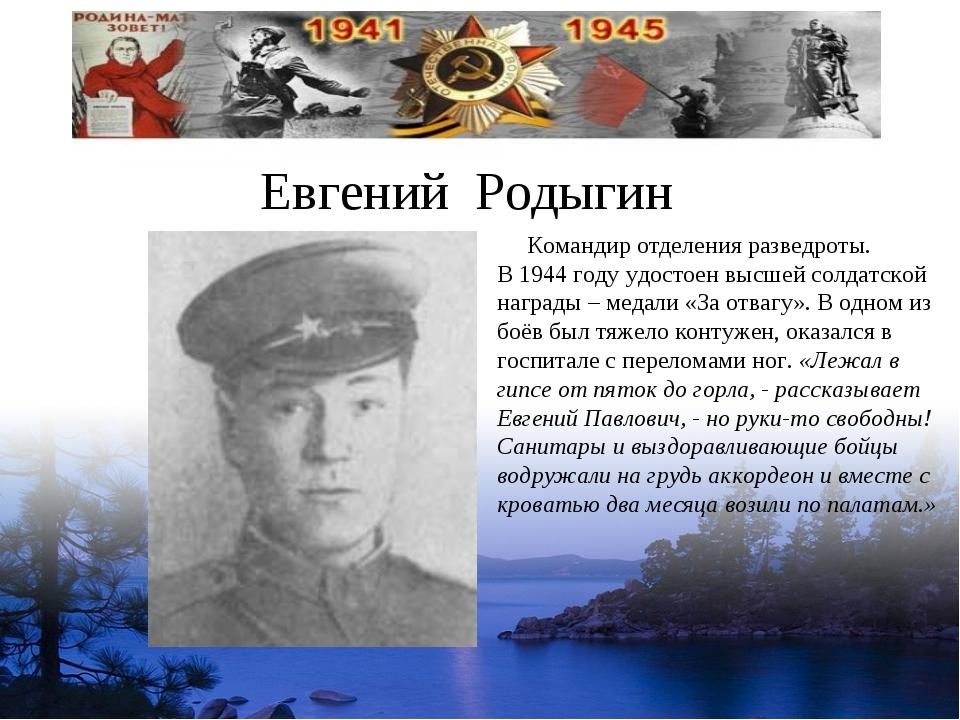 Евгений Родыгин Командир отделения разведроты. В 1944 году удостоен высшей с...