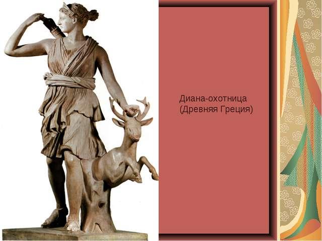 Диана-охотница (Древняя Греция)