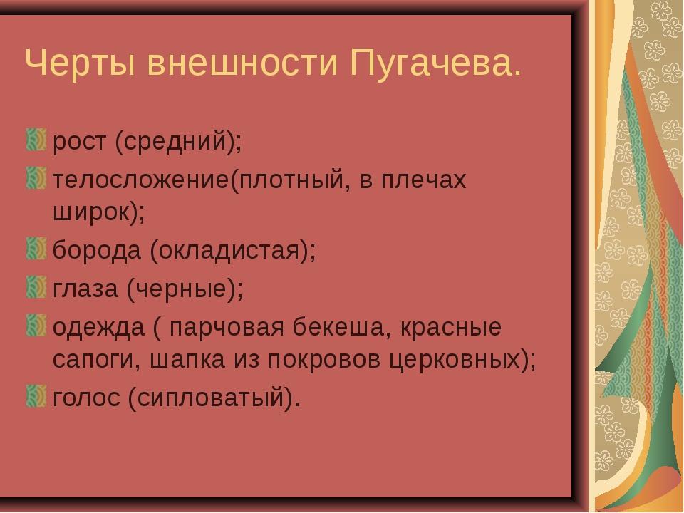Черты внешности Пугачева. рост (средний); телосложение(плотный, в плечах широ...