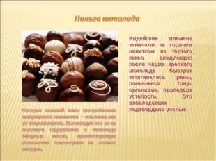 Индейские племена замечали за горячим напитком из тертого какао следующее: по