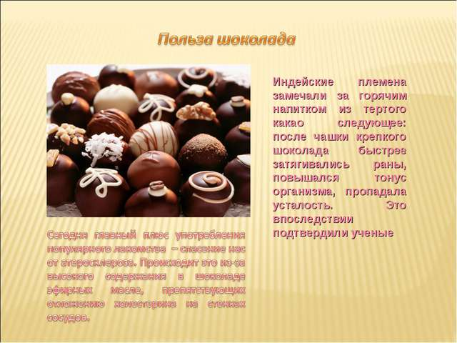 Индейские племена замечали за горячим напитком из тертого какао следующее: по...