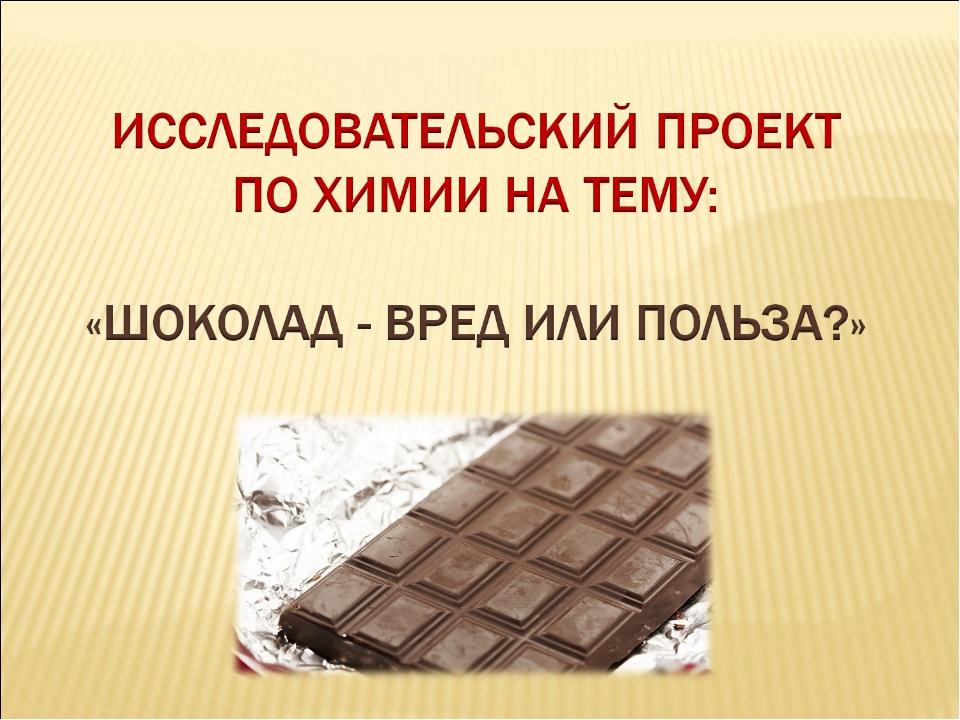 Картинки на тему все о шоколаде