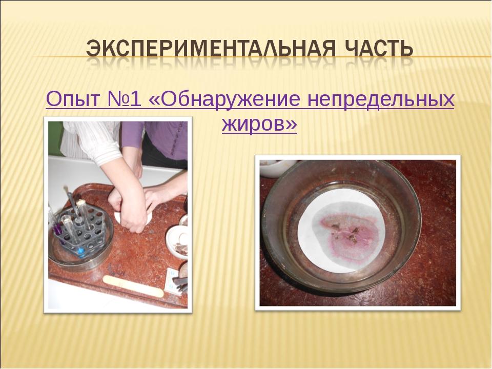 Опыт №1 «Обнаружение непредельных жиров»