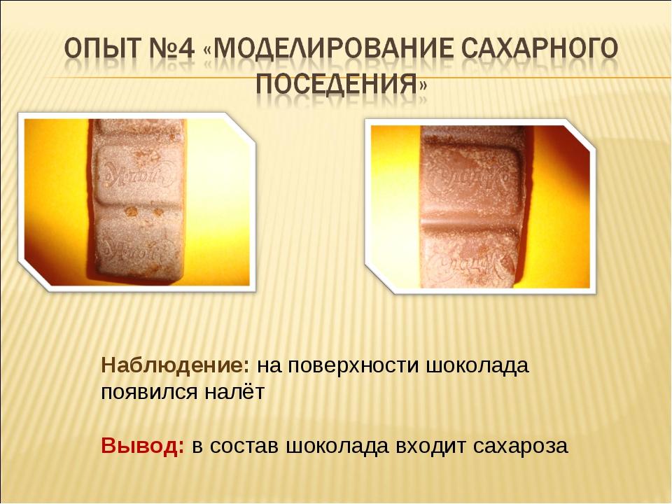 Наблюдение: на поверхности шоколада появился налёт Вывод: в состав шоколада в...