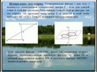 Центральная симметрия. Геометрическая фигура ( или тело ) называется симметр