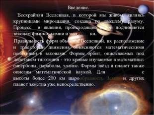 Введение. Бескрайняя Вселенная, в которой мы живём, являясь крупинками мироз