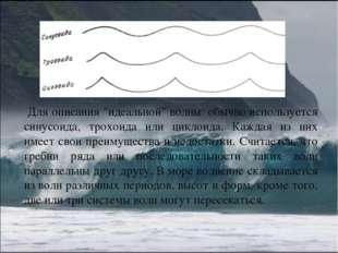 """Для описания """"идеальной"""" волны обычно используется синусоида, трохоида или ц"""