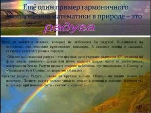 Вряд ли найдется человек, который не любовался бы радугой. Появившись на неб