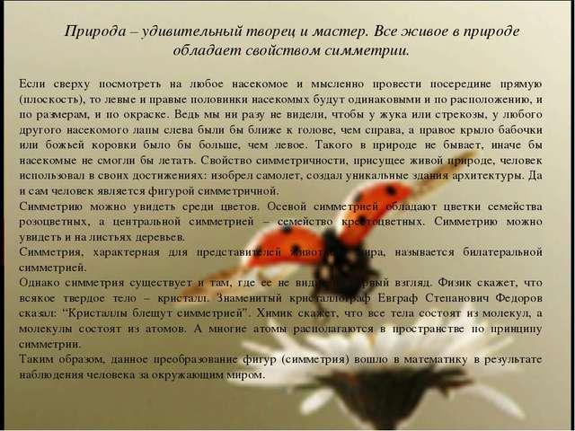 Природа – удивительный творец и мастер. Все живое в природе обладает свойств...