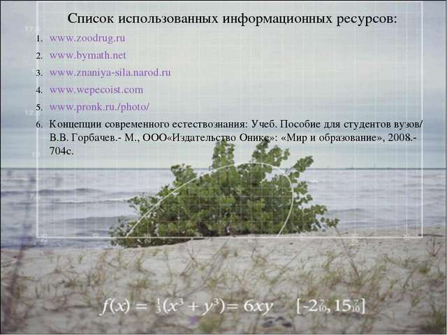 Список использованных информационных ресурсов: www.zoodrug.ru www.bymath.net...