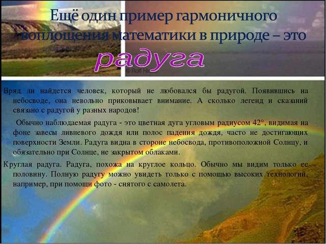 Вряд ли найдется человек, который не любовался бы радугой. Появившись на неб...