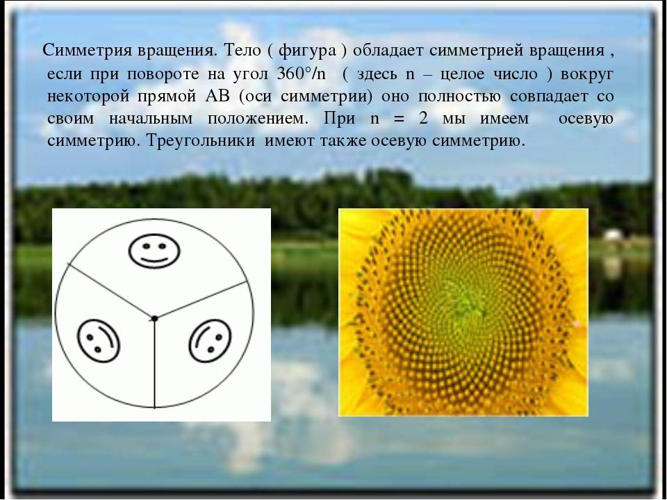 Симметрия вращения. Тело ( фигура ) обладает симметрией вращения , если при...