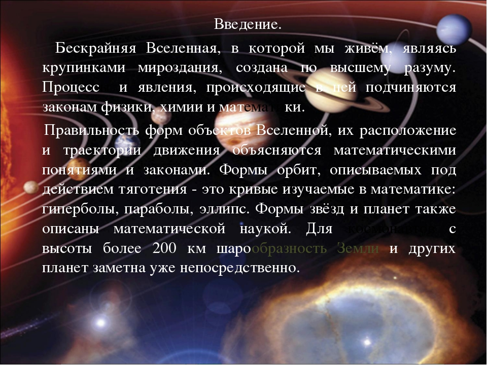 Введение. Бескрайняя Вселенная, в которой мы живём, являясь крупинками мироз...
