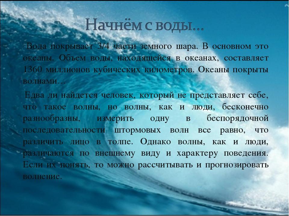 Вода покрывает 3/4 части земного шара. В основном это океаны. Объем воды, на...