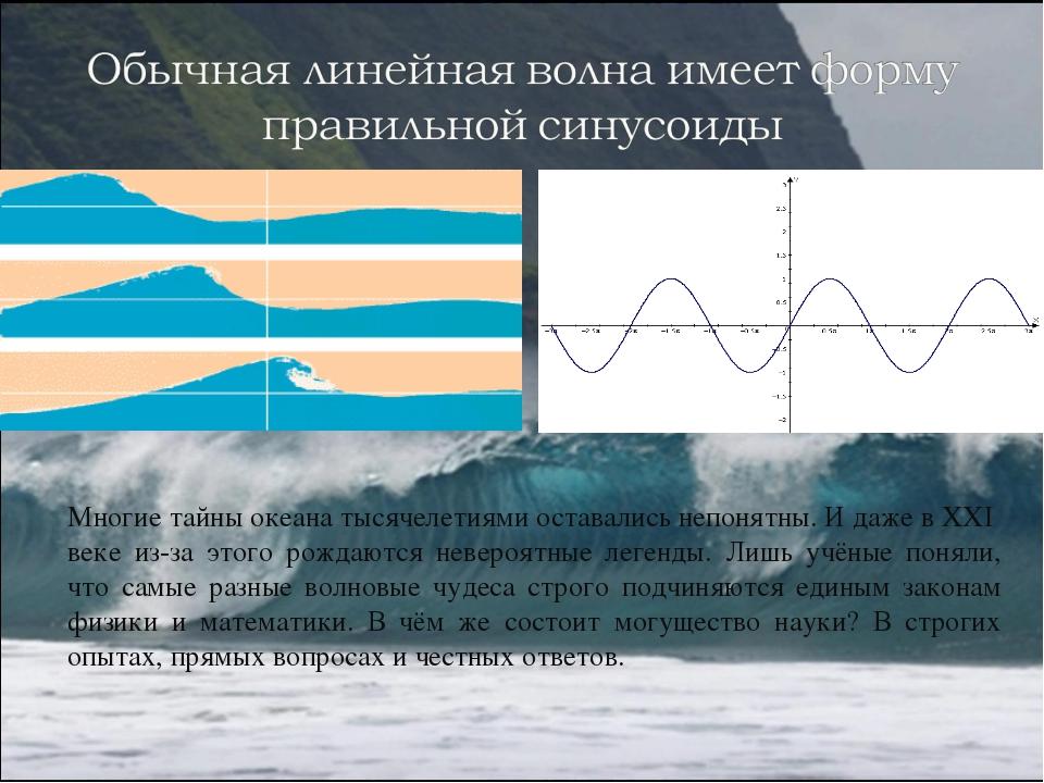 Многие тайны океана тысячелетиями оставались непонятны. И даже в XXI веке из...
