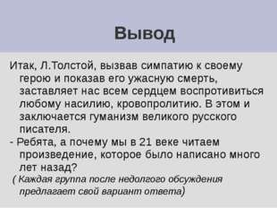 Вывод Итак, Л.Толстой, вызвав симпатию к своему герою и показав его ужасную с