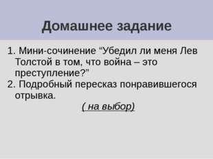 """Домашнее задание 1. Мини-сочинение """"Убедил ли меня Лев Толстой в том, что вой"""