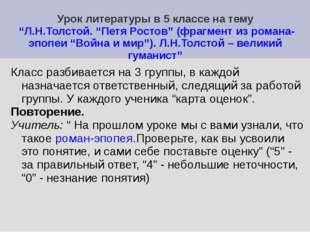 """Урок литературы в 5 классе на тему """"Л.Н.Толстой. """"Петя Ростов"""" (фрагмент из р"""