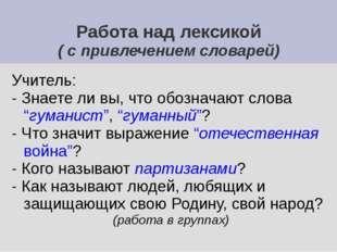 Работа над лексикой ( с привлечением словарей) Учитель: - Знаете ли вы, что о