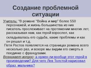 """Создание проблемной ситуации Учитель: """"В романе """"Война и мир"""" более 550 персо"""