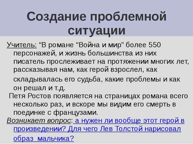 """Создание проблемной ситуации Учитель: """"В романе """"Война и мир"""" более 550 персо..."""