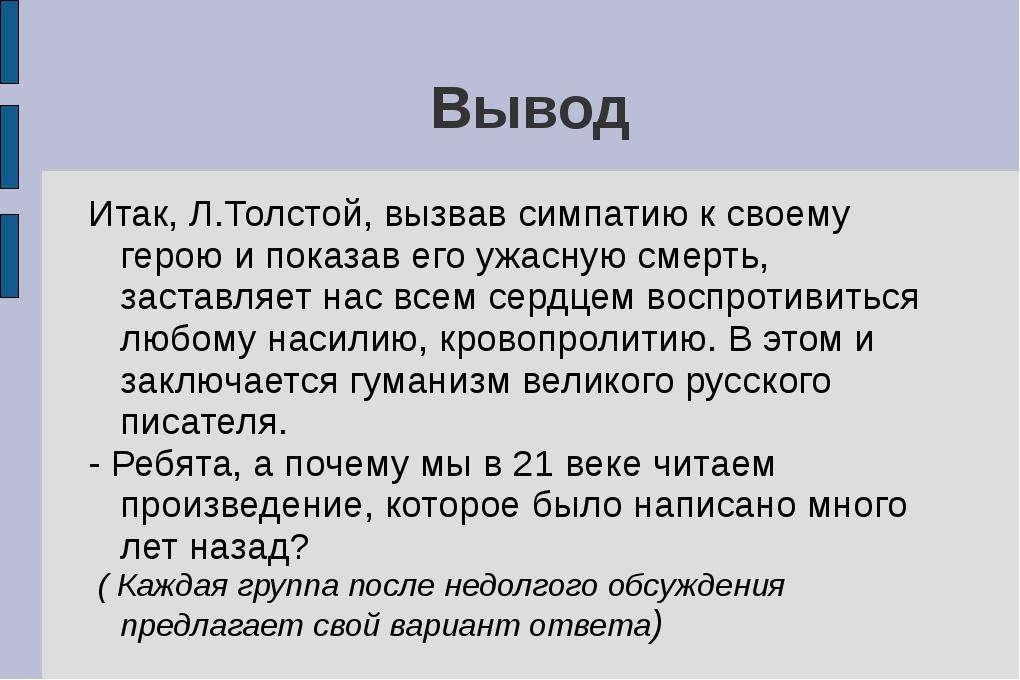 Вывод Итак, Л.Толстой, вызвав симпатию к своему герою и показав его ужасную с...
