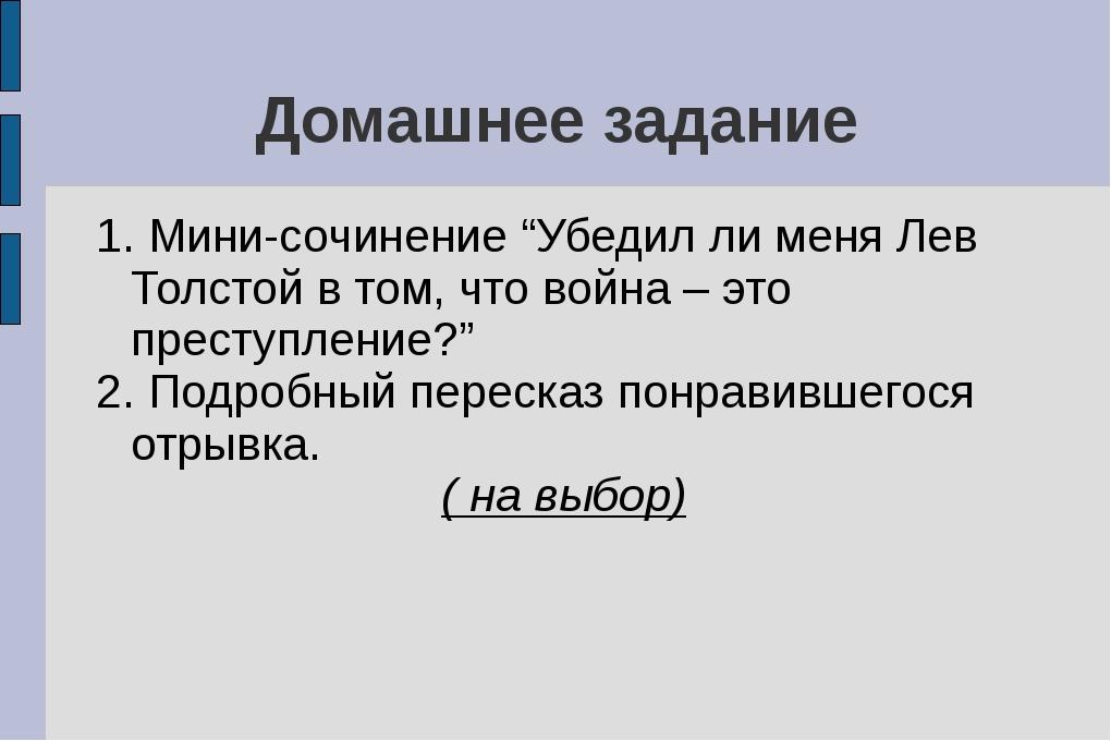 """Домашнее задание 1. Мини-сочинение """"Убедил ли меня Лев Толстой в том, что вой..."""